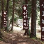 小里城跡・山城へ行こう・アクセスと見どころを徹底解説 岐阜県瑞浪市の山城