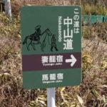 中山道を歩く・馬籠宿から妻籠宿へ木曽路はすべて山の中・・