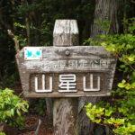 山星山・愛知県瀬戸市定光寺公園から東海自然歩道往復約2.5時間のトレッキング最新情報を紹介