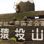 猿投山登山・瀬戸雲興寺ルート山桜の名所・往復約5時間30分実録紹介
