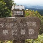 寧比曽岳(ねびそだけ)・三河高原最高峰・標高1121Mからの眺めは絶景・愛知県豊田市