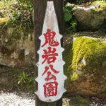 鬼岩公園・鬼滅の刃の聖地・岐阜県瑞浪市にあるパワースポットの森・鬼人伝説・巨岩怪石と絶景が楽しめる
