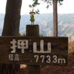 押山・雲海の名所・峯山砦跡へのアクセスと駐車場情報・愛知県豊田市