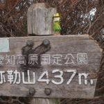 弥勒山・大谷山・道樹山の春日井三山ルート実録紹介します