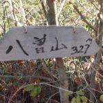 八曽山(はっそさん)・岩見山へ行ってきました、愛知県犬山市トレッキングとマウンテンバイクで楽しめる