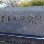 沓掛城址公園・桜と蛍の名所、愛知県豊明市にある癒しの城址公園
