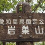 岩屋堂、岩巣山を巡る、パワースポット瀬戸大滝で癒される