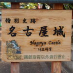 名古屋城 尾張名古屋は城でもつ 金シャチが目の前に現る